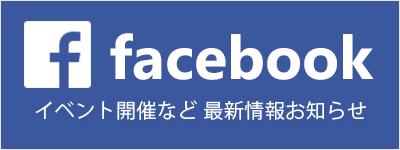 Facebook イベント開催など最新情報のお知らせ