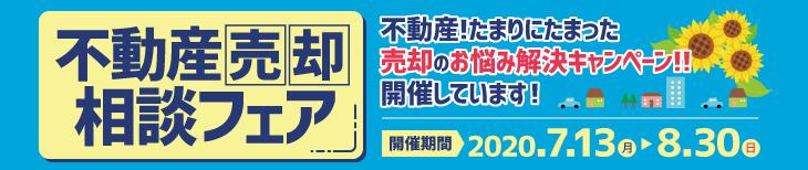 不動産売却相談フェア 2020年7月13日(月)から8月30日(日)不動産たまりにたまった売却のお悩みキャンペーン開催しています